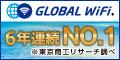 海外で高速インターネット!格安海外WiFiレンタルの【GLOBAL WiFi(グローバルワイファイ)】