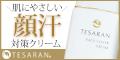 【楽天ランキング1位獲得】顔汗対策クリーム TESARAN FACE(テサラン フェイス)