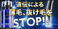 薬用育毛剤 ヘアエッセンスSV-3【Re-more】新規商品購入