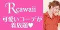 【Rcawaii(アールカワイイ)】スタイリスト付きの月額制ファッションレンタル