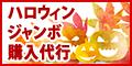 宝くじ購入代行【吉宝】大阪で最も当選実績のある「大阪駅前第4ビル特設売り場」 新規申込