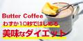 TVや雑誌で話題の【チャコールバターコーヒー】 初回購入