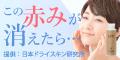 赤ら顔向けスキンケア【ULU ウルウ】定期商品購入