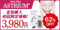 紫外線ダメージ予防とシミしわ対策美白サプリメント【ASTRIUM(アストリウム)】