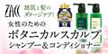 【ZACCボタニカルスカルプシャンプー】新規商品購入