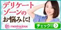 デリケートゾーンのニオイや黒ずみに【FEMIDEOフェミデオ】