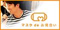 【マスクdeお見合い】田村淳プロデュースの結婚相談所・お見合い・婚活応援サービス