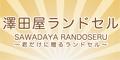 低価格、高品質で安心の6年保証付【澤田屋ランドセル】