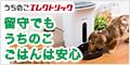 【カリカリマシーンSP】スマホ遠隔ペット給餌器!旅行先、会社から遠隔ご飯!