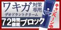 【楽天総合ランキング1位】ワキガ対策クリーム TESARAN CLEAR(テサランクリア)