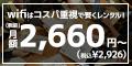 契約期間縛りのない永年月額3300円のポケットWi-Fi【縛りなしWiFi】