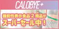 韓国ブランド満足指数No.1サプリ【CALOBYE+(カロバイプラス)】