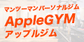 ハイクオリティを目指したパーソナルジム【AppleGYM(アップルジム)】