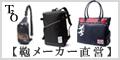 人気ブランド取り扱い・バッグの通販なら【ティーツーオーT2O ONLINE STORE】