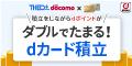 資産運用しながらdポイントが貯まる【THEO(テオ)+docomo】