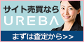 【UREBA(ウレバ)】サイト売却手数料無料でアフィリエイターに大人気!
