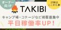 キャンプやコテージ等のアウトドア施設の予約なら【TAKIBIキャンプ場予約】加盟店募集