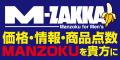アダルトグッズ、大人のおもちゃ通販ショップ【M-ZAKKA】