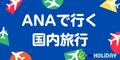 ANAで行く国内格安旅行・格安ツアー【スカイツアーズ】