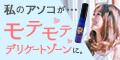 デリケートゾーン用ミスト【Herbal Raccoon Natural Mist(ハーバルラクーンナチュラルミスト)】