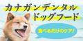【カナガンデンタルドッグフード】特許取得成分プロデンプラークオフ配合