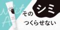 シミの悩み・美白に薬用スポッツ美白クリーム【WHITE AQUA(ホワイトアクア)】