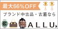 【ブランド古着・中古ブランド品通販|ALLU(アリュー) online store】