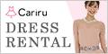 結婚式パーティーのレンタルドレス・アイテムなら【Cariru(カリル)】WEB注文完了