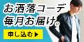 SPUTNICKSスプートニクス スタイリスト厳選コーデが毎月届く【SPU スタイルアップ便】