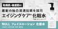 エイジングケア化粧水【NULLフェイスローション-FACE LOTION FOR MEN-】