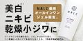 薬用オールインワン【NALC薬用スリープロテクトジェル】