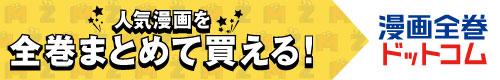 漫画全巻ドットコム