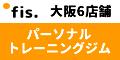 パーソナルトレーニングジムfis大阪