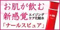 エイジングケア化粧水【ナールスピュア】定期購入