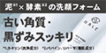 【NALC ホワイトクレイ酵素配合洗顔フォーム】