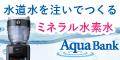 水道水がミネラル水素水に。月定額3,980円のウォーターサーバー【アクアバンク】