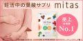 妊活期向け和漢素材配合の葉酸サプリ【mitas(ミタス)】