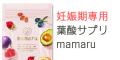 妊娠期向け葉酸サプリ【mamaru(ママル)】