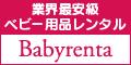 ベビー用品レンタルサービス【ベビレンタ】