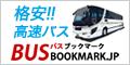 夜行バス・高速バスの予約サイト【バスブックマーク】