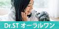 <初回特別価格>ペットの口腔トラブルをトータルケア【Dr.ST オーラルワン】