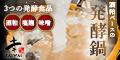 酒粕・塩麹・味噌の3つの発酵食品を使用した酒粕ベースの【鶏プル発酵鍋(トリプル)】