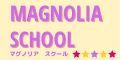 韓流スクールアパレルの通販サイト【マグノリア・スクール】