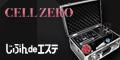 【じぶんdeエステ】業務用エステマシンCELLZERO商品購入