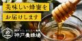 美味しいはちみつセレクト通販ショップ【神戸養蜂場】