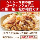 鴨鍋専門店カナール