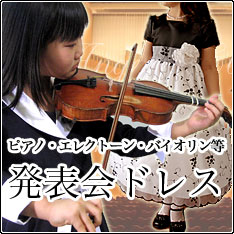 子供ドレスのAngel's Closet 輸入子供服・フォーマルドレス・スーツ・タキシード