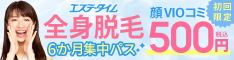 VIO脱毛4回コース 2980円(税込)