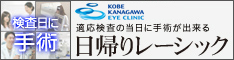 充実のアフターケア 神戸神奈川アイクリニック(旧神戸クリニック) 視力回復【レーシック】手術 集客