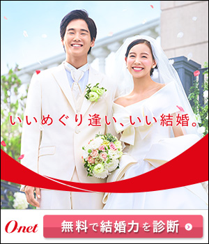 楽天オーネット成婚11万人